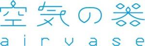 airvase logo web